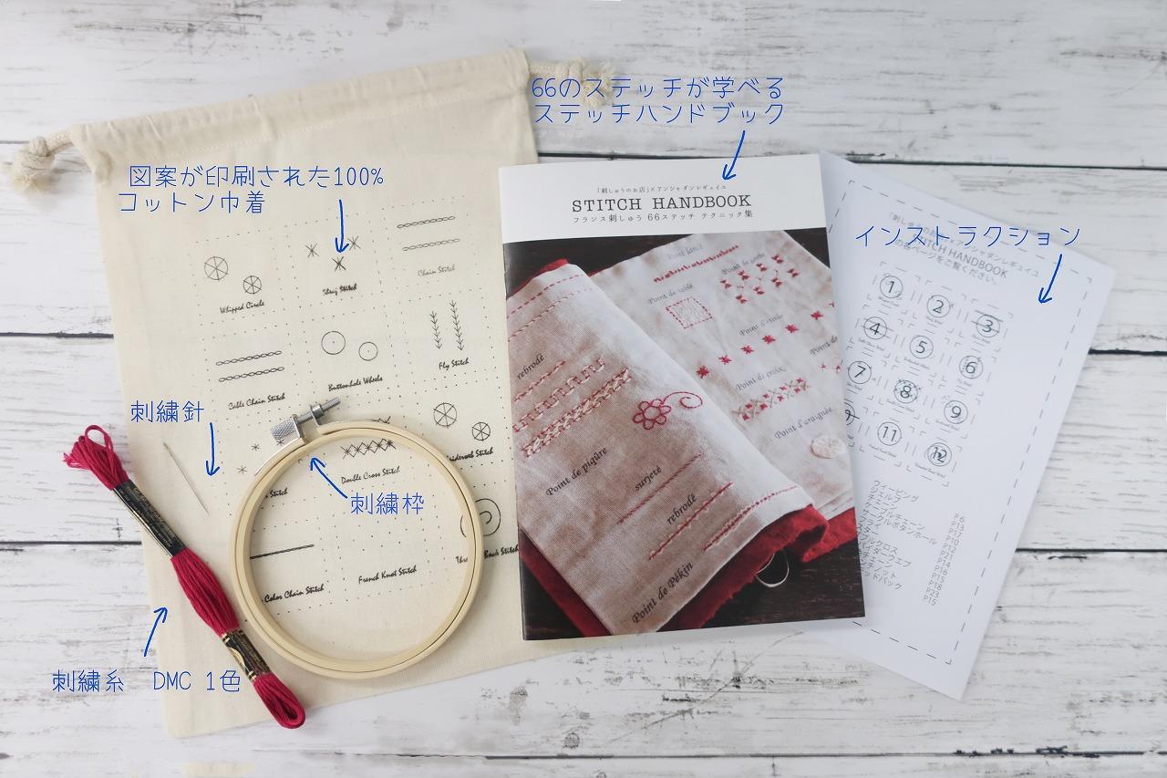 図案が印刷された100%コットン巾着、刺しゅう枠、刺繍糸、刺繍針、ハンドブック、インストラクションが入った限定キットをプレゼント