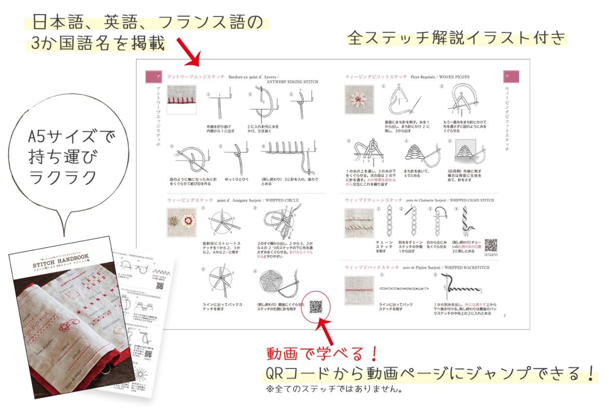 刺繍ステッチハンドブック