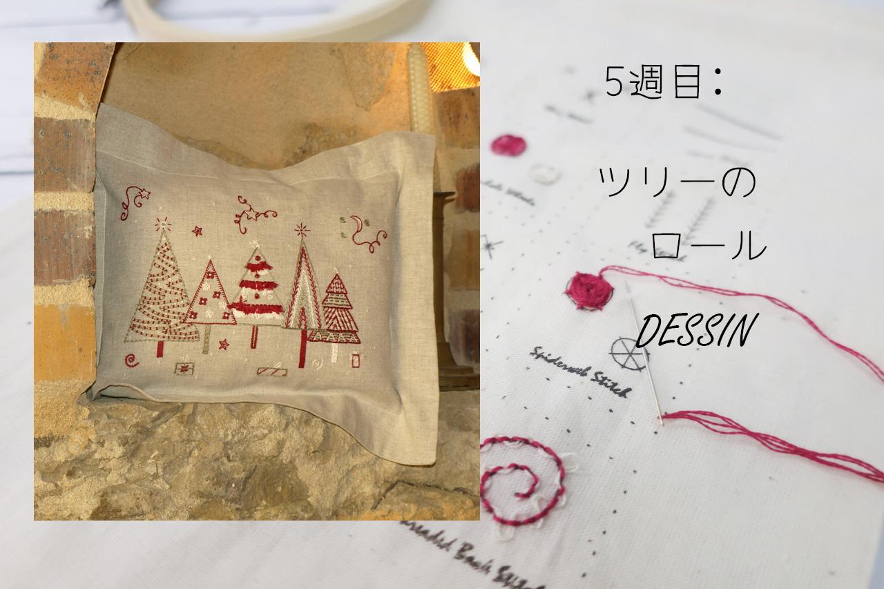 無料プレゼント刺繍キット