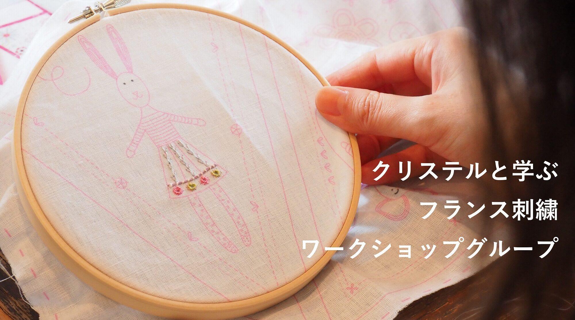 刺繍ワークショップ