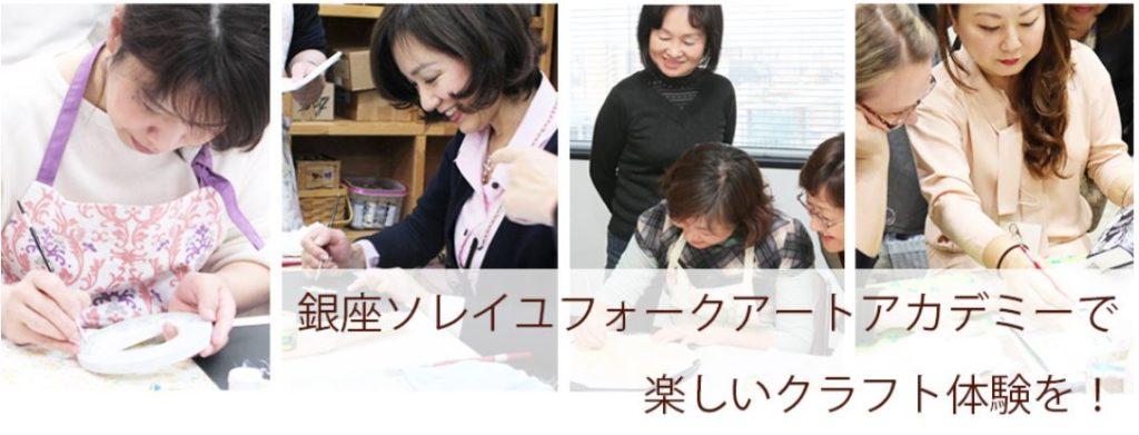 クラフト教室 銀座ソレイユフォークアートアカデミー