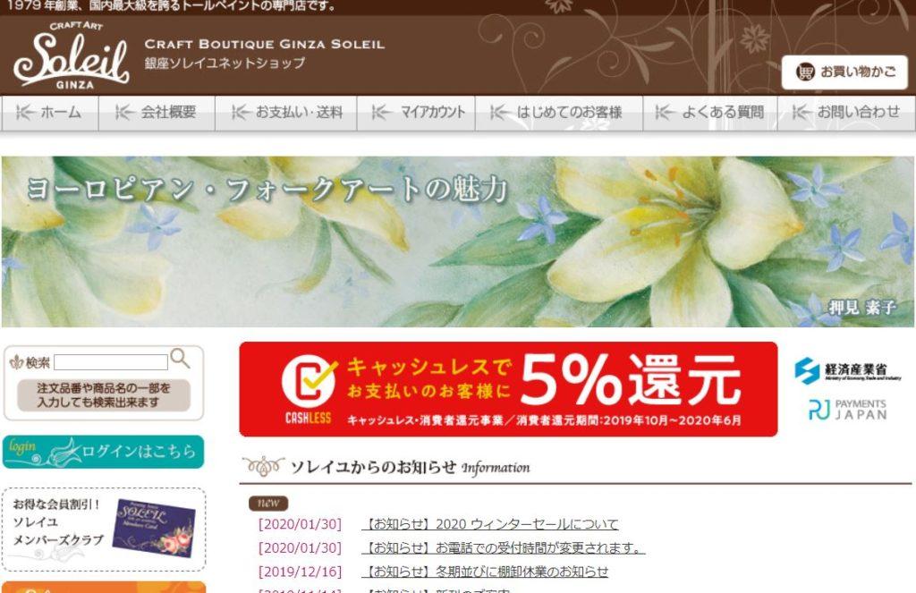 銀座ソレイユのホームページ